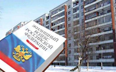 Закон об управляющих компаниях в РФ