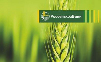 Кредиты на участок земли в Россельхозбанке