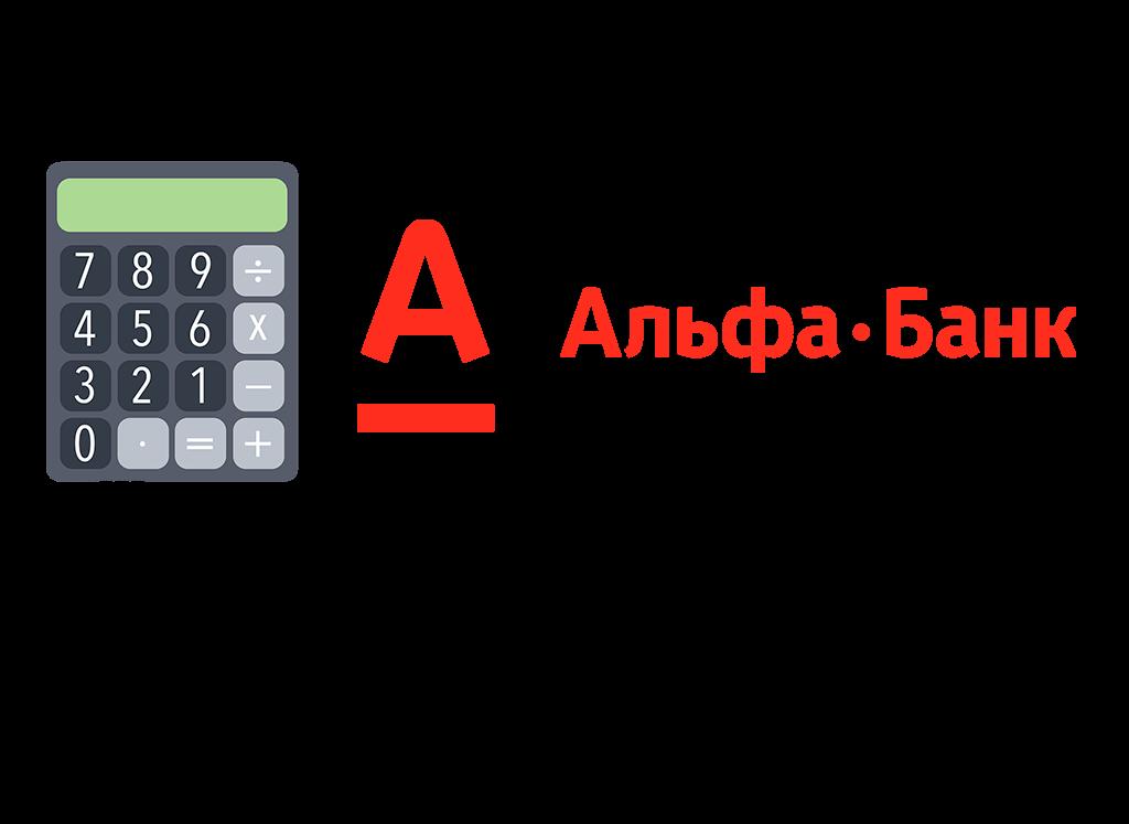 Калькулятор ипотеки Альфа-банка