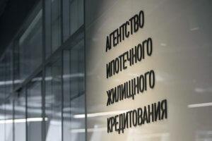 Агенство ипотечного жилищного кредитования