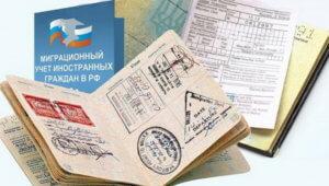 Отметки в паспорте