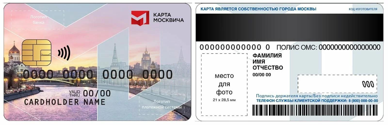Карта москвича