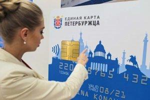 Преимущества социальной карты петербуржца